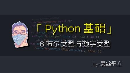 「Python」数字类型有几种?