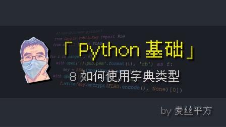 「Python」字典类型简单介绍