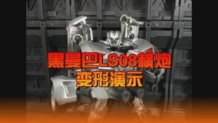 黑曼巴LS08横炮变形演示