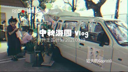姐夫的Vlog 2021.09.19 中秋游园记录, 月升王国计划。