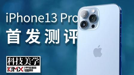 科技美学测评  iPhone 13 Pro Max首发测评