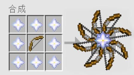 我的世界:最强武器诞生!