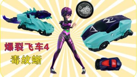爆裂飞车4兽神出击极速弹射系列玩具车,毒纹蜥变形玩具开箱!
