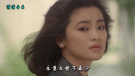 李碧华-《海上花》,岁月留声,昨日的身影常相随!