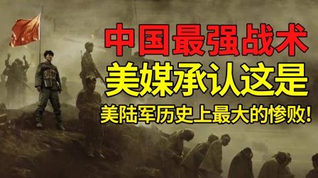 想要打败中国,除非上帝戴着钢盔亲自来参战!