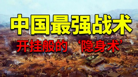 想要打败中国,除非上帝戴着钢盔亲自来参战!【2】