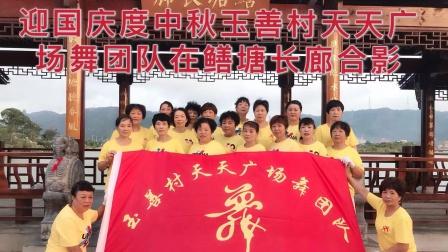 迎国庆度中秋玉善村天天广场舞团队鳝塘长廊健身活动20210921