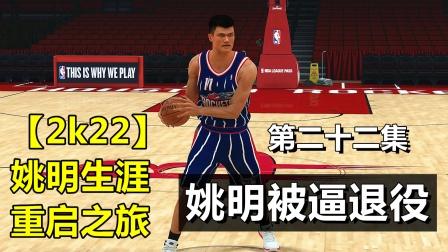 【2k22】姚明生涯重启22:2K又出阴招,逼姚明退役,看来