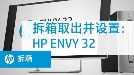 拆箱取出 HP Envy 32 多功能一体机并进行设置