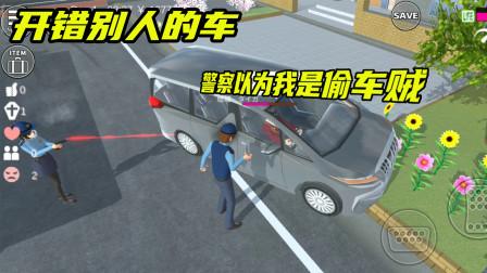 樱花校园模拟器:开了别人的车,警察误以为我是小偷,就来抓我了