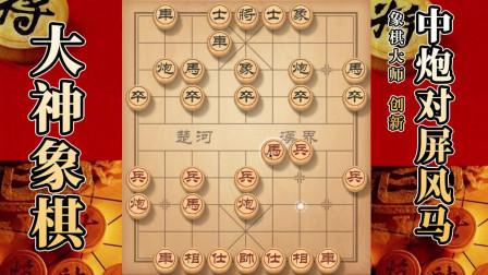 大神象棋:大神破单提马弃車入局,变化微妙,讲解细腻通熟易懂