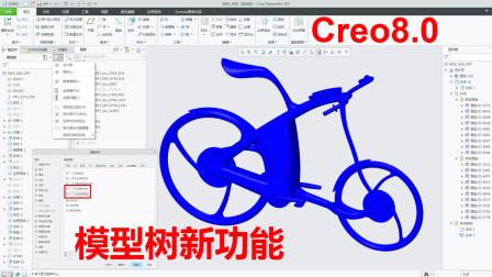 Creo8.0技巧视频教程:模型树增强功能实用技术使用方法