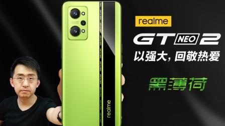 【科技美学开箱】火力全开!realme GT Neo2 开箱