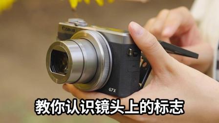相机镜头标识很多人看不懂? 一键扫盲,教你认识镜头上的各种标志