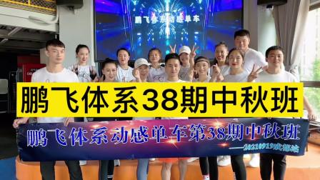 鹏飞体系38期中秋班实录