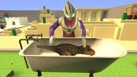 迪迦把霸王龙放在浴缸里,是要给它洗澡吗?