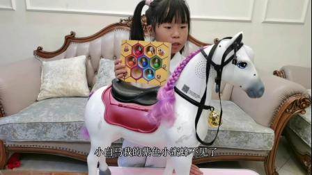 芯芯骑着小白马去兜风了