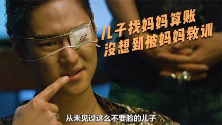 【中国城】儿子找妈妈算账,没想到被妈妈教训,黑帮女大佬养成记