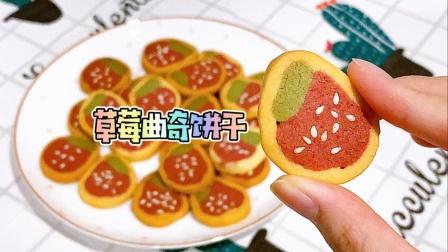 这种可爱又好吃的曲奇饼干,自己在家做方便又划算