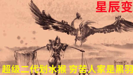 星辰变:秦羽三兄弟谁的背景最大,黑羽算是穷苦人家