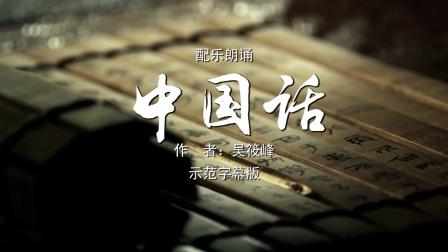 中国话 诗歌朗诵配乐伴奏舞台演出LED背景视频素材TV