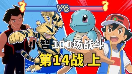 小智挑战橘子群岛最快的男人,但是怎么感觉比赛一边倒?