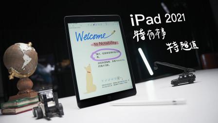 2021 款 iPad 升级了啥?学生朋友们买不买?