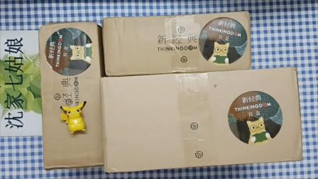 一起拆盲盒|3个新经典图书盲盒的开箱
