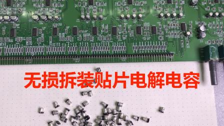 贴片电解电容,如何完美拆装呢,方法很简单。
