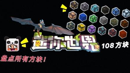 迷你世界:盘点游戏中108方块,有些方块被删除了,你知道吗?