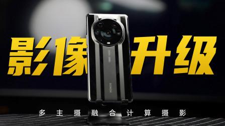 荣耀Magic3影像升级,感知强吗?