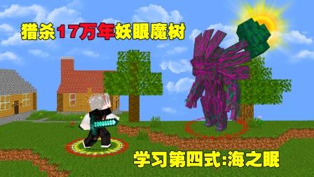 斗罗大陆生存5.猎沙17万年魂兽妖眼魔树,学习三叉戟第四式: