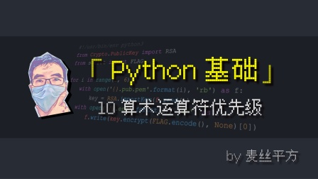 「Python」算术运算符优先级介绍