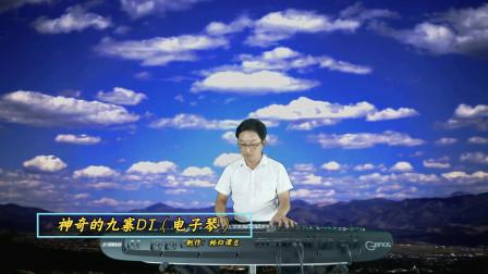 《神奇的九寨》DJ电子琴音乐