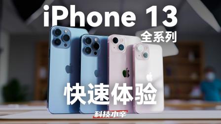 苹果iPhone 13全系列凑热闹体验,快速了解4款机型9种配色。