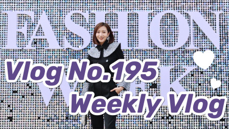 【Miss沐夏】Vlog No.195 Weekly Vlog 北京超美户外咖啡 中国国际时装周 日常生活