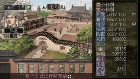 三国志7这是郭宇宙辅助张文远统一天下的修仙故事(1)