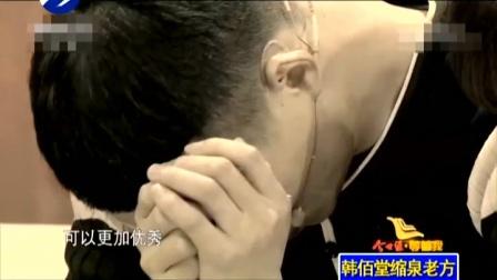 韩佰堂缩泉老方20分