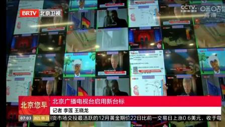 BRTV北京卫视更换新台标