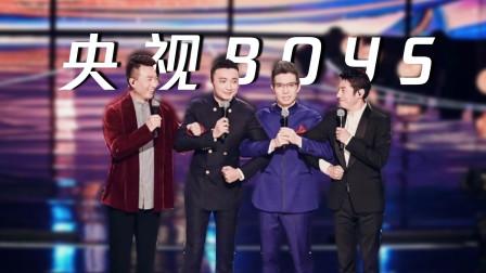 央视boys秋晚新歌,一首《平凡之路》原地成团,网友:转行了