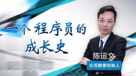 《中国经营者》陈运文:一个程序员的成长史