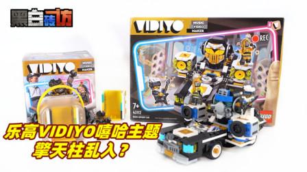 【黑白砖访】★乐高LEGO★VIDIYO嘻哈主题