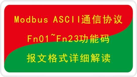 Modbus ASCII串口通信协议01功能码报文格式详解