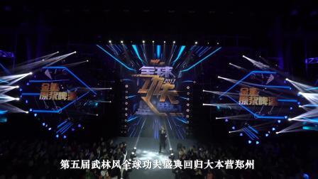 第五届武林风全球功夫盛典回归郑州大本营