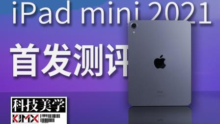 「科技美学测评」iPad mini 6 首发测评!性能超强