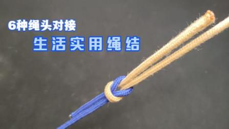 受用一生的6种绳子打结方法,6分钟保证学会,家家户户都需要