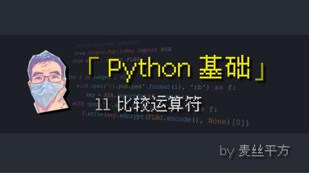 「Python」如何比较两个值的关系?