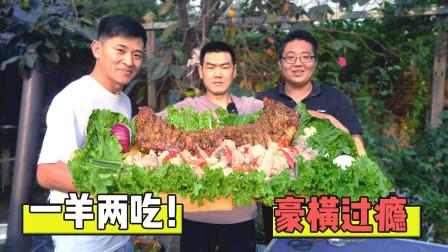 驱车500公里去阿远家蹭饭,远哥做一羊两吃,兄弟吃完不想走啦!