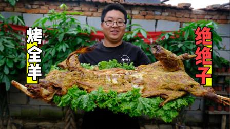 阿远家学厨归来,1600买只整羊,做脆皮烤全羊,这次味道真不赖!