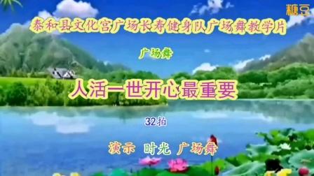 人活一世开心最重要泰和县长寿健身队教学片